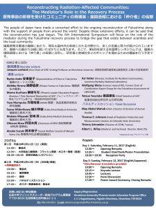 ★(裏)国際シンポジウムチラシ rev7-2
