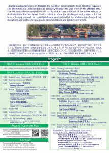 H29_International Sympo_Flyer - グリーン(濃い) CS6_1214_ページ_2